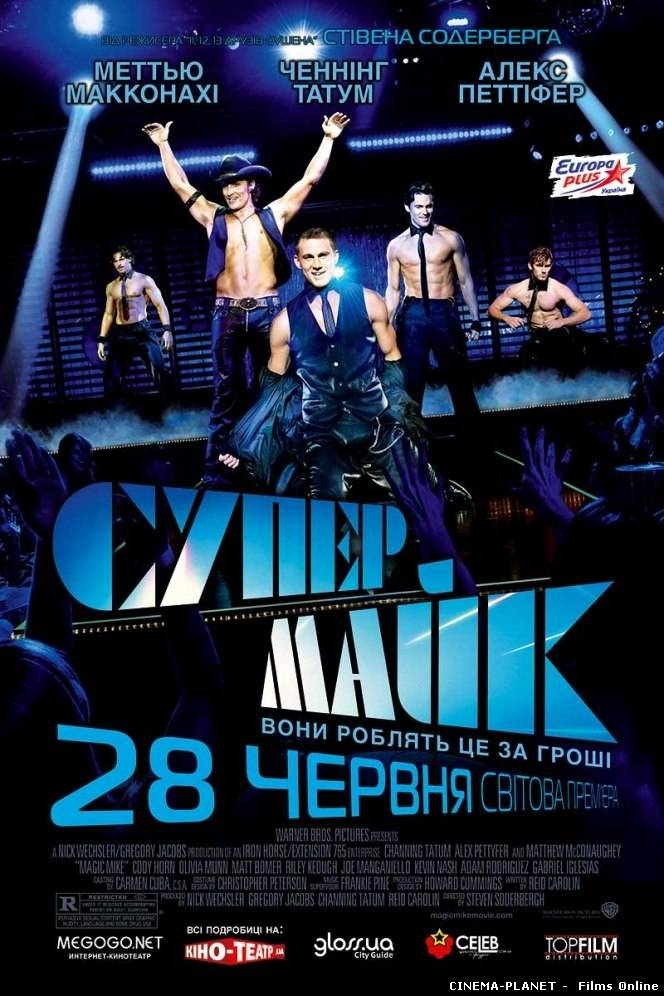 Супер Майк / Magic Mike (2012) українською