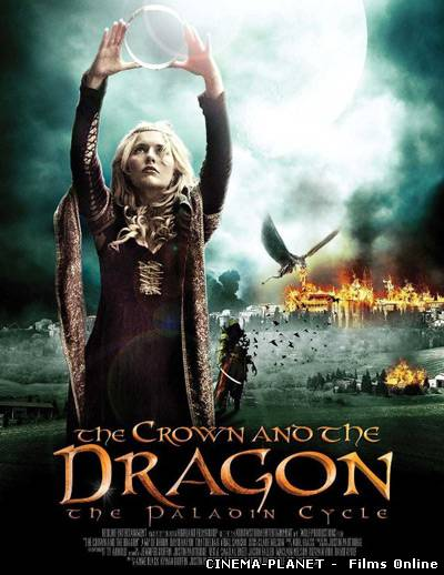 Паладин. Корона та дракон / The Crown and the Dragon (2013) українською