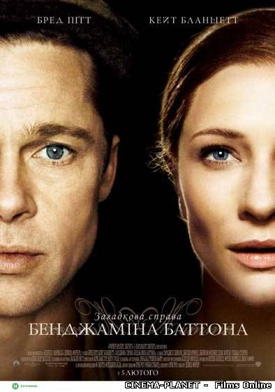 Загадкова справа Бенджаміна Баттона / The Curious Case of Benjamin Button (2008) українською