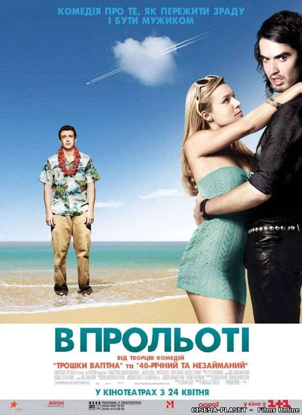 В прольоті / Forgetting Sarah Marshall українською