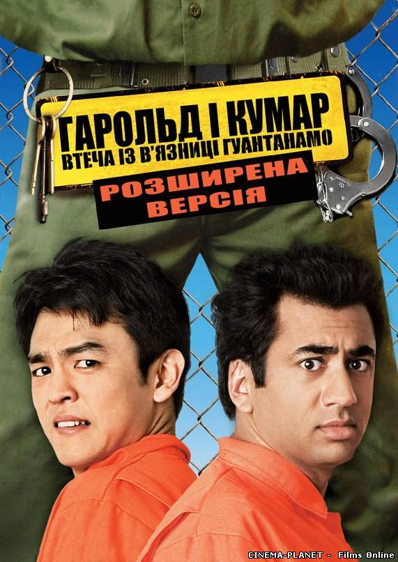 Гарольд і Кумар: Втеча з Гуантанамо / Harold & Kumar Escape from Guantanamo Bay (2008) українською