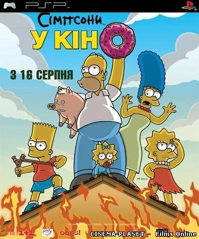 Сімпсони в кіно / The Simpsons Movie (2007) українською