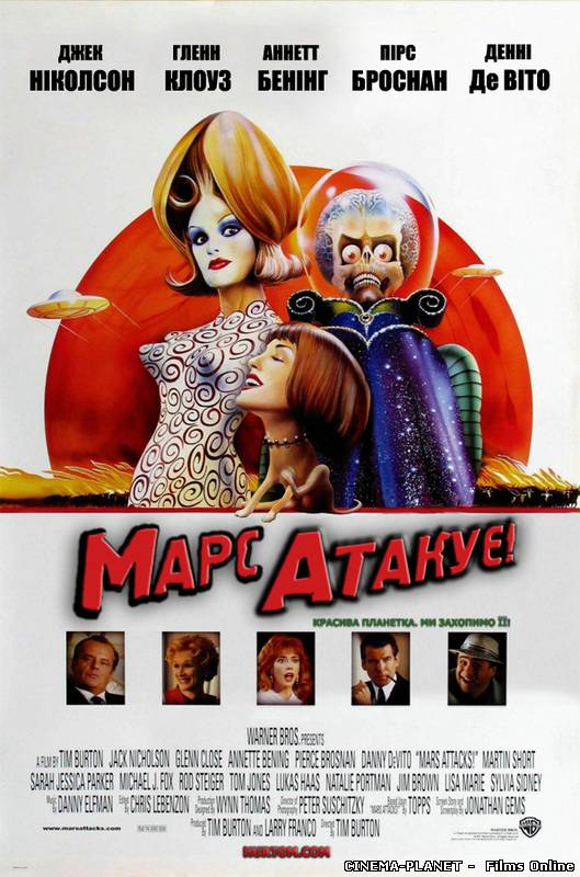 Марс атакує! / Mars Attacks! (1996) українською