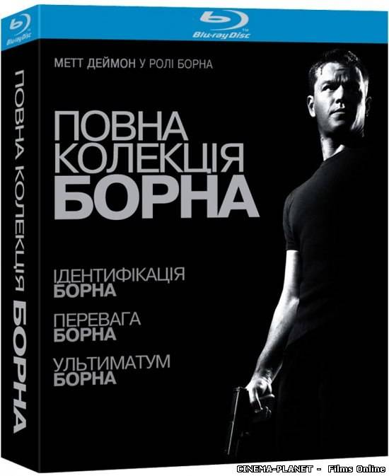 Борн: Трилогія / The Bourne Trilogy (2002/2004/2007) українською