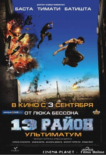 13-й район: Ультиматум / Banlieue 13 Ultimatum (2009) українською